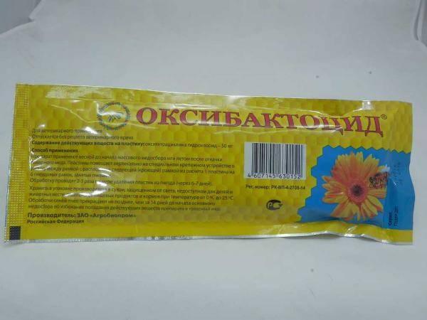 оксибактоцид средство от гнильца пчел