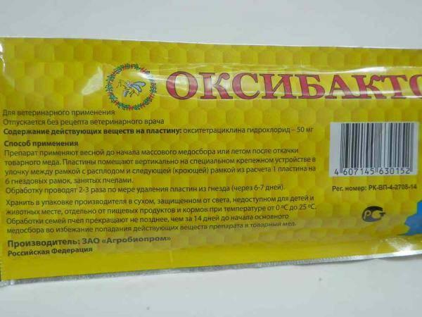 оксибактоцид лечение гнильца пчел