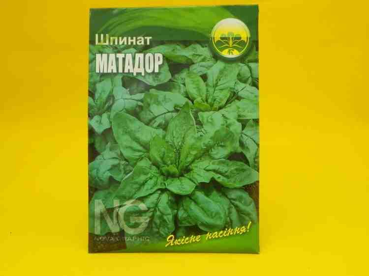 Семена шпината Матадор, витаминный, - 3 г