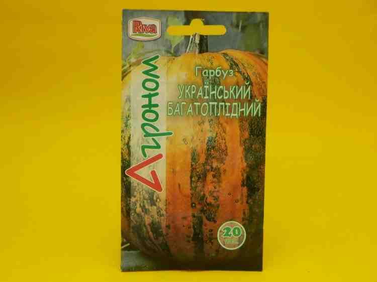 Семена тыква Украинская Многоплодная