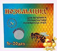 Ноземацид - срество для для лечения и профилактики нозематоза и бактериальных болезней пчел - 5 г