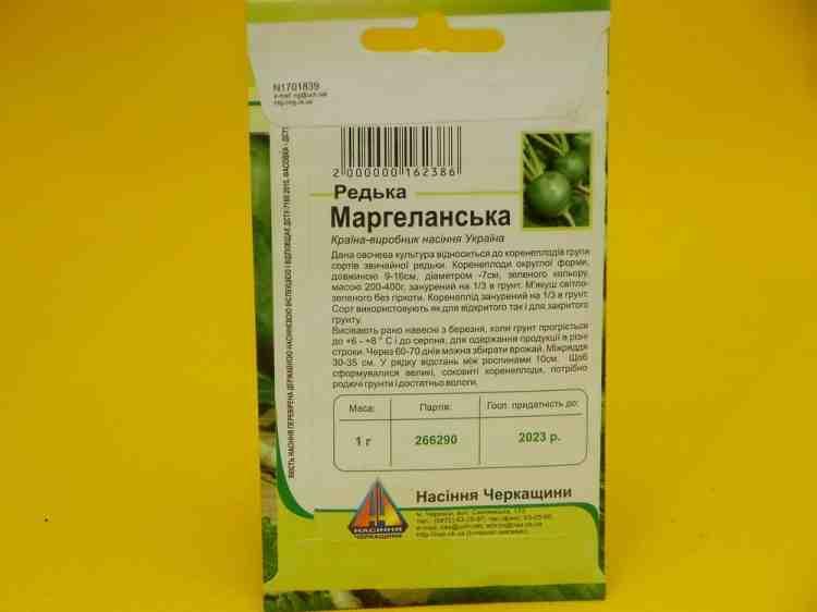 Семена редьки Маргеланская