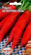 Семена редьки Остергюс Роза