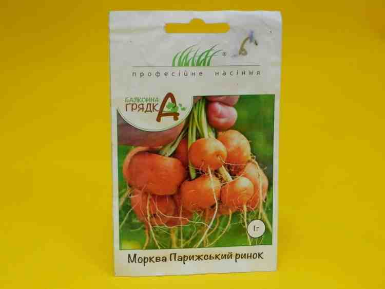 Семена моркови Парижский рынок