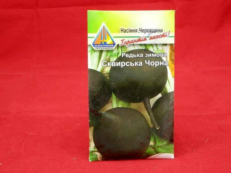 Семена редьки Сквирской черной