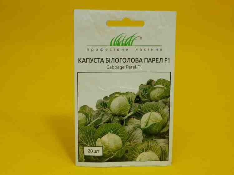 Семена капусты белокочанной сорта Парел F1