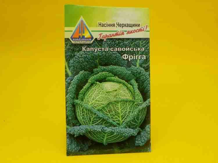 Семена капусты савойской сорта Фригга