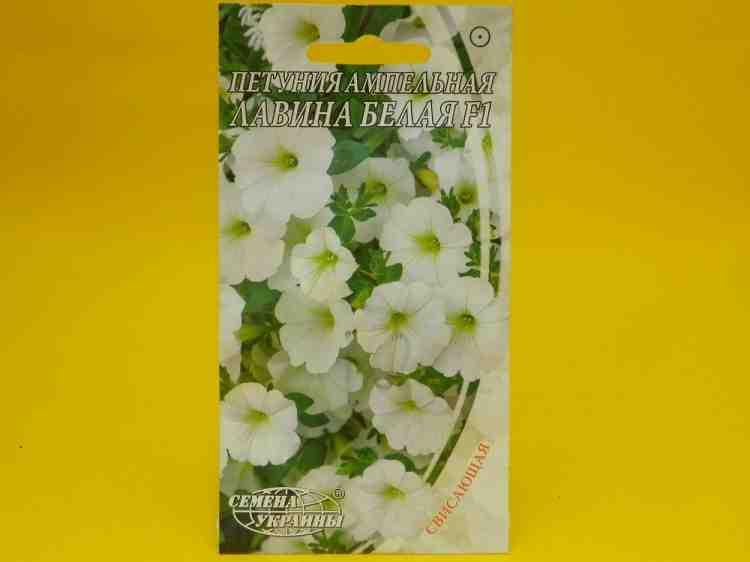 Семена петунии ампельной сорта Лавина белая