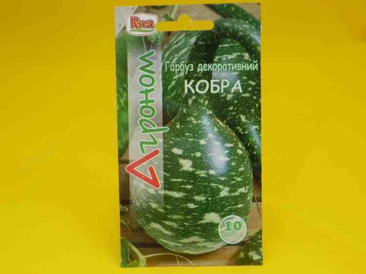 Семена тыквы декоративной Кобра