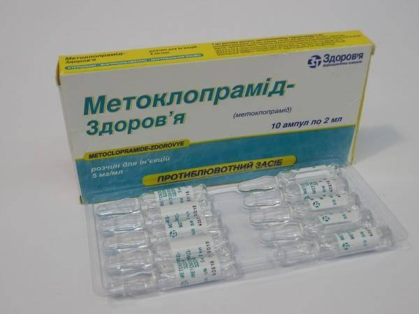 Метоклопрамид, противорвотное средство для инъекций
