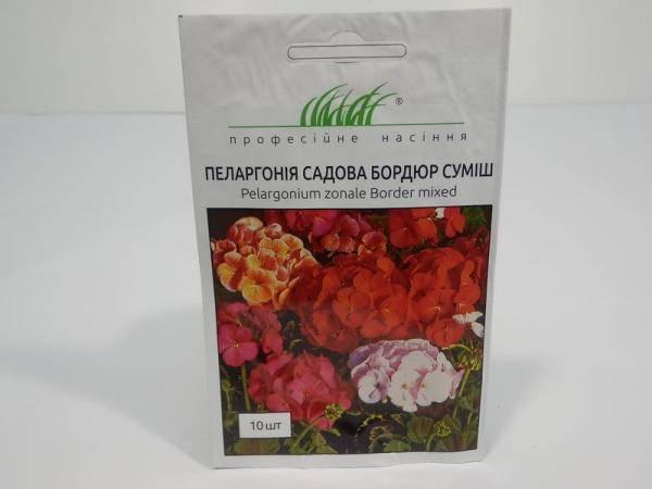 Семена пеларгонии садовой Бордюр смесь - 10 шт.