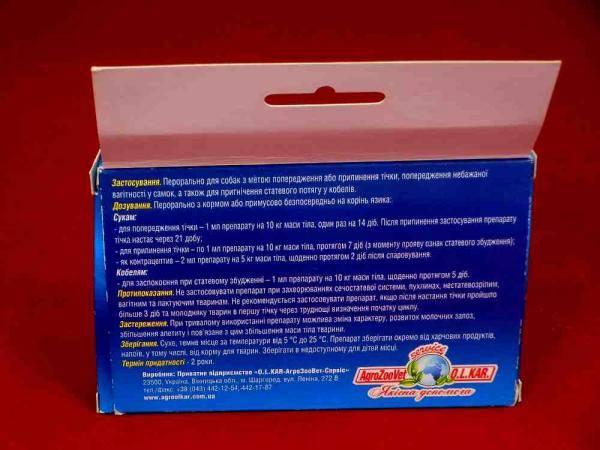 Сексинон, контрацептив для собак, капли