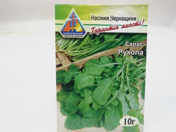 Семена салата  Руккола 10г