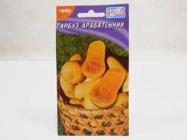 Семена тыквы Арбатская