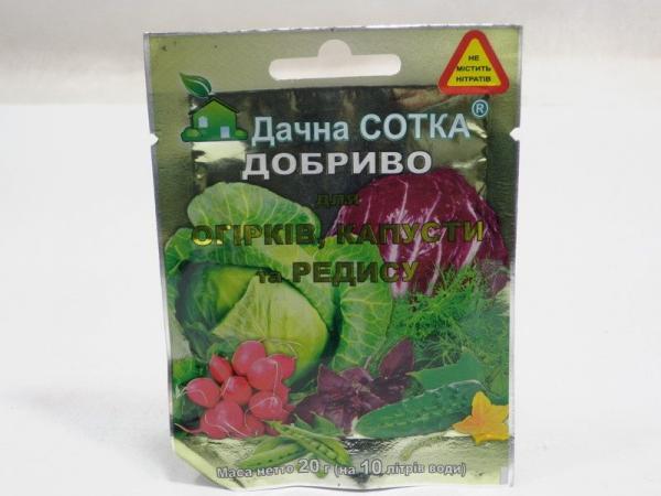 Дачная Сотка для  огурцов, капусты, редиса, удобрение - 20 г