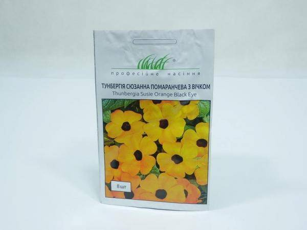 Семена тунбергии Сюзанна Оранжевая с глазком - 8 ш