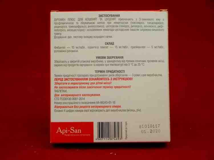 Дирофен Плюс, противоглистное средство для котят и щенков