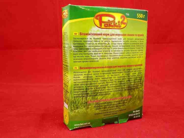 Рокки-2, витаминизированный корм для морских свинок и кроликов