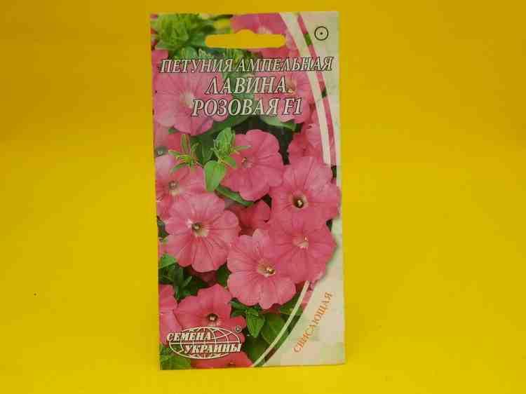 Семена петунии ампельной Лавина розовая