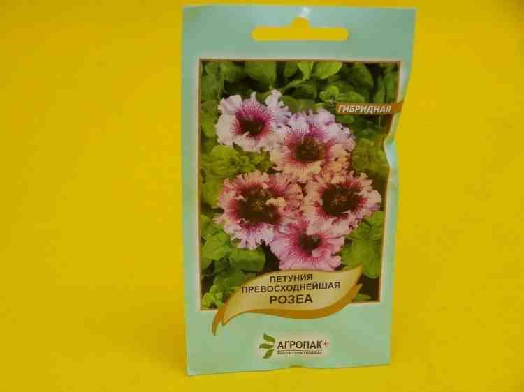 Семена петунии гибридной Розеа