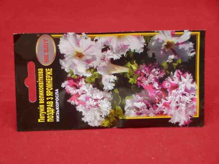 Семена петунии крупноцветковой Поздрав з Яромнерже