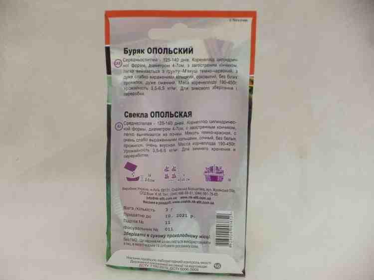 Семена свеклы Опольская