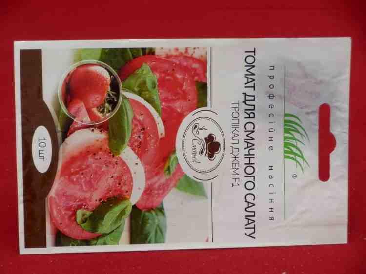 Семена томата для вкусного салата Тропикал Джем