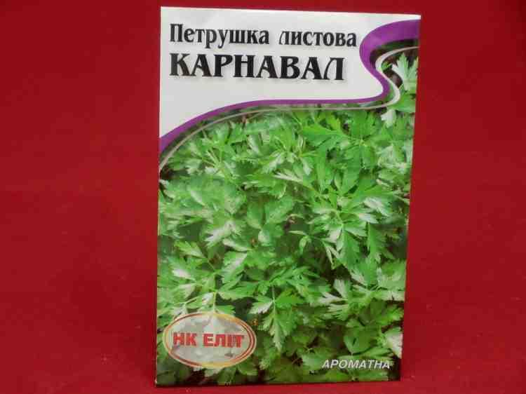 Семена петрушки листовой Карнавал ароматной