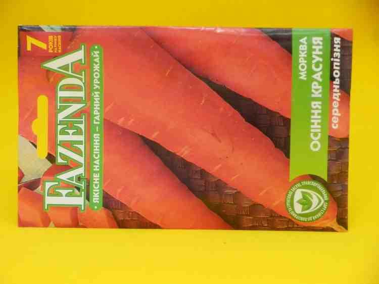 Семена моркови Осенняя красавица