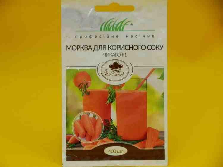Семена моркови Чикаго для полезного сока
