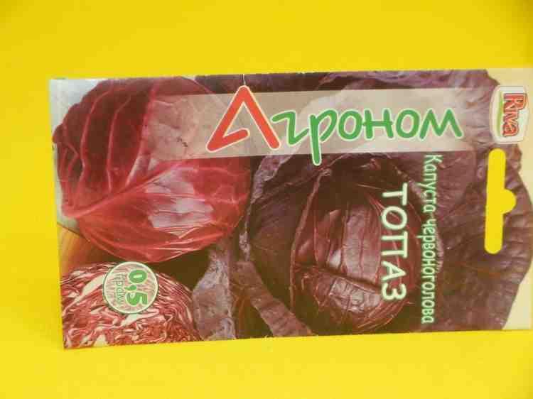 Семена капусты красноголовой Топаз