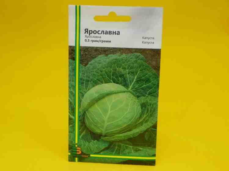 Семена капусты  белокочанной Ярославна