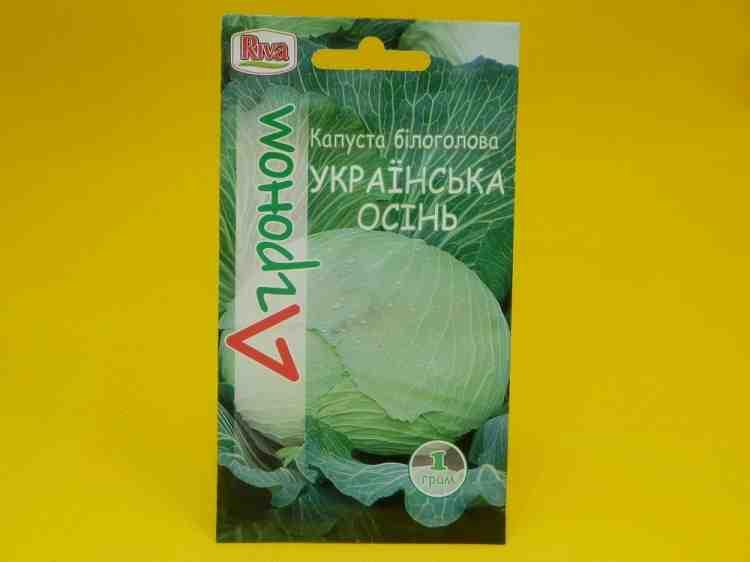 Семена капусты белоголовой Украинская осень