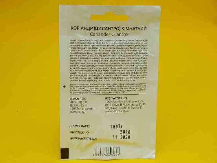Семена кориандра (цилантро) комнатного