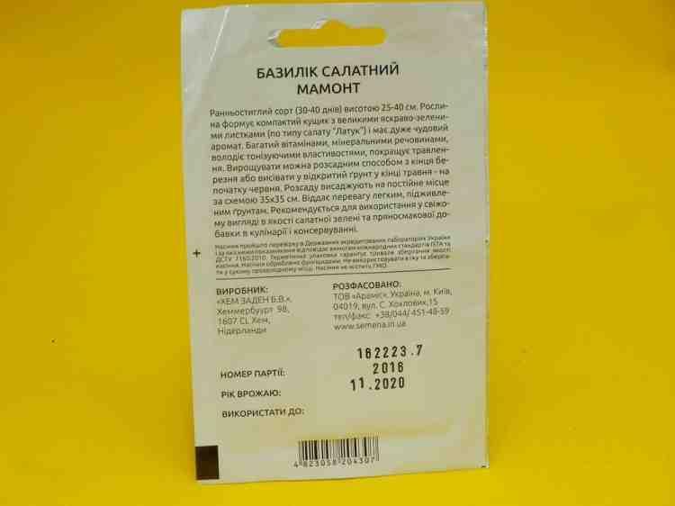 Семена базилика салатного Мамонт