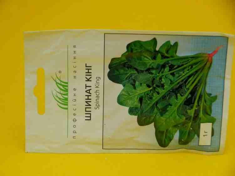 Семена шпината Кинг