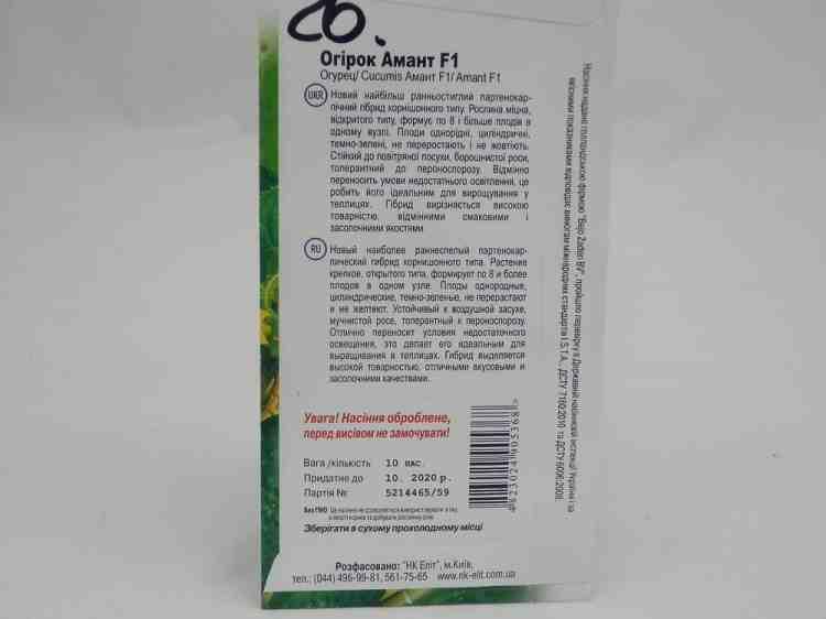 Семена огурцов Амант