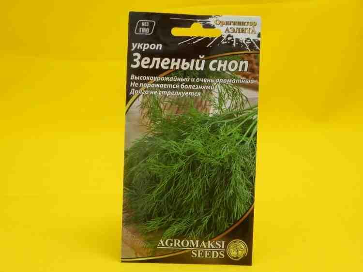 Семена укропа Зеленый сноп, семена укропа купить