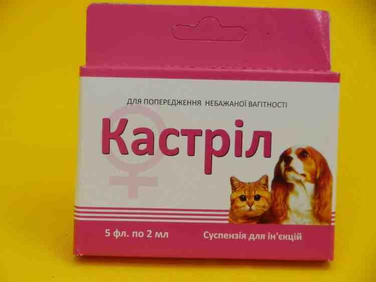 Кастрил Контрацептив для кошек и сук