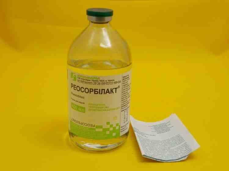 Реосорбилакт, препарат дезинтоксикационный