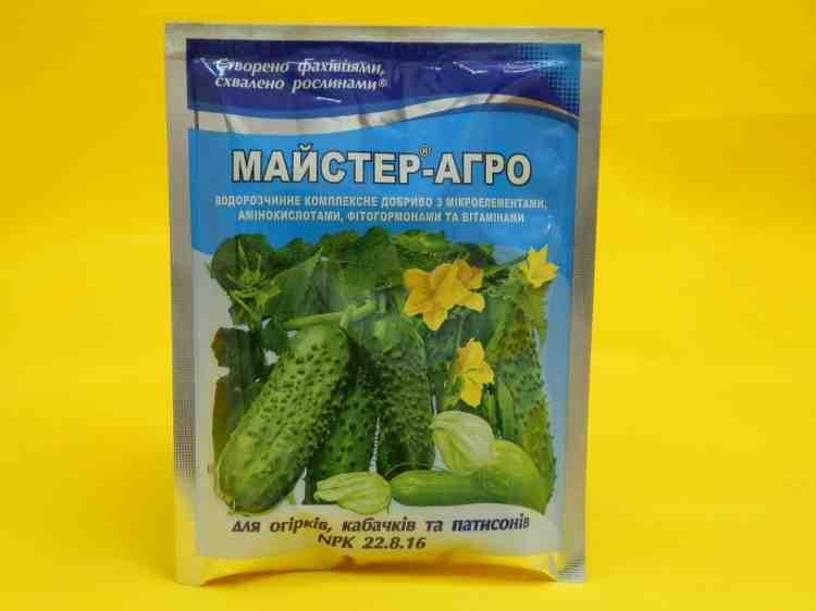 Мастер-Агро, удобрение для огурцов, кабачков, патиссонов