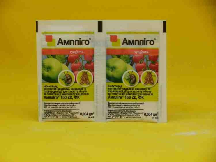 Амплиго, инсектицид - 4 мл