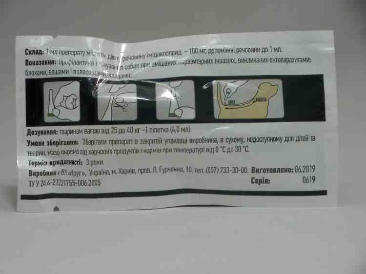 Капли противопаразитарные для собак Макси Хелп - 4,0 мл
