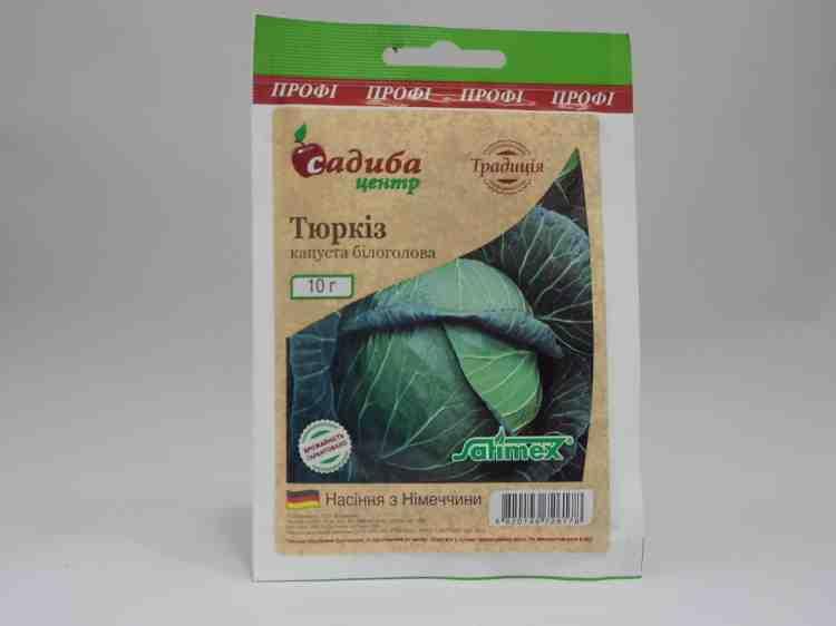 Семена капусты белоголовой Тюркиз - 10 г
