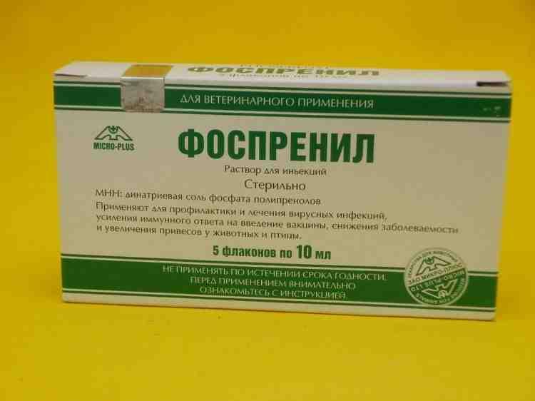 Фоспренил противовирусный препарат