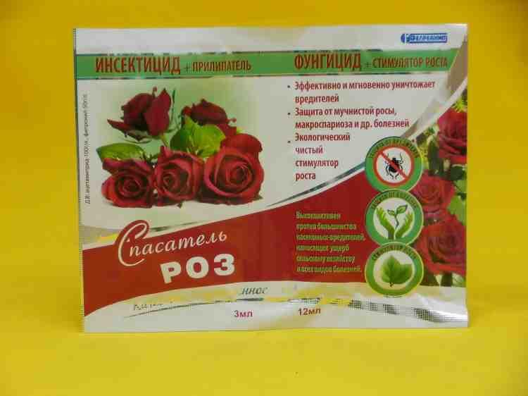 Спасатель  роз, 4 в 1